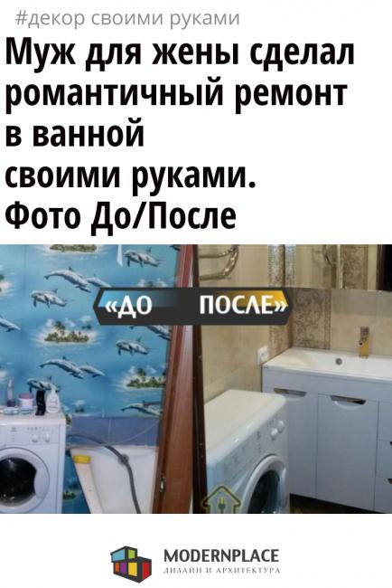 Очень недорогой ремонт в ванной своими руками. фото до/после