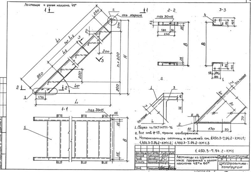 Металлические лестницы своими руками чертежи и расчеты: изготовление из металла, сварные как делать и железные удобная металлическая лестница своими руками: чертежи и расчеты – дизайн интерьера и ремонт квартиры своими руками