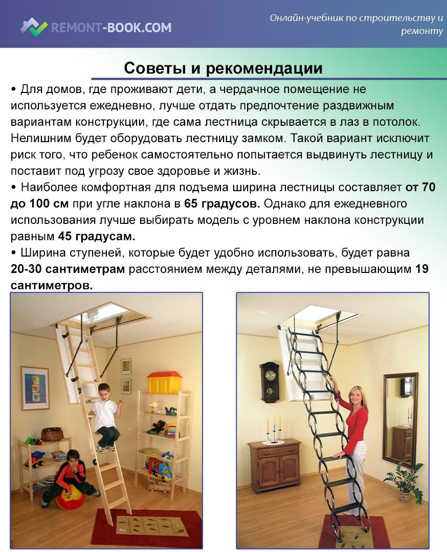 Обустройство лестницы на чердак своими руками: особенности складных и стационарных лестниц, устройство лестничного марша и крепление ступеней