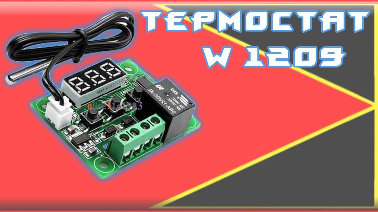 Установка и подключение комнатного программатора - термостата к газовому котлу
