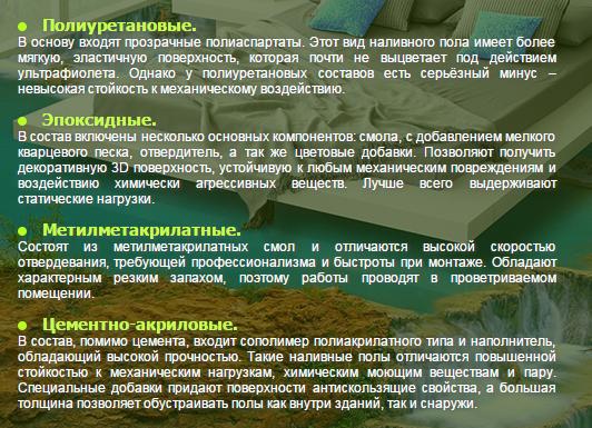 Бетонно-мозаичные полы - виды, устройство, инструкция по монтажу