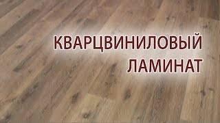Кварцвиниловая плитка (ламинат) для пола: плюсы и минусы